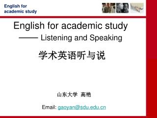 English for academic study ��  Listening and Speaking