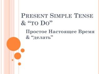 """Present Simple Tense & """"to Do"""""""