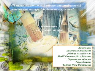 Выполнила:  Балабанова Анастасия  ученица 10 класса «А»