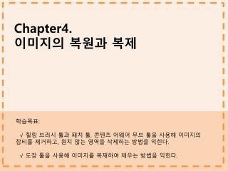 Chapter4. 이미지의 복원과 복제