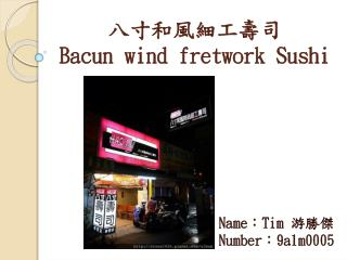 八寸和風細工壽司 Bacun  wind fretwork Sushi