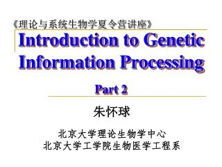 Introduction to Genetic Information Processing  Part 2