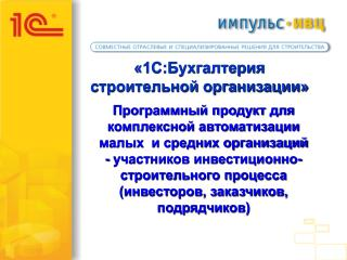 «1С:Бухгалтерия строительной организации»