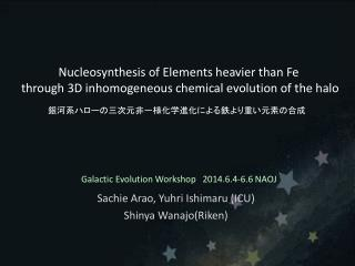 Galactic Evolution Workshop 2014.6.4-6.6 NAOJ