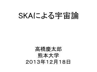 SKA による宇宙論