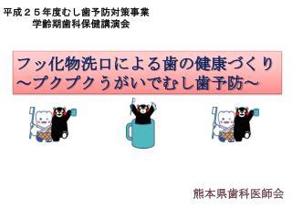 フッ化物洗口による歯の健康づくり ~プクプクうがいでむし歯予防~