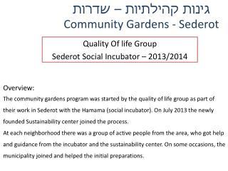 ????? ???????? � ?????  Community Gardens -  Sederot