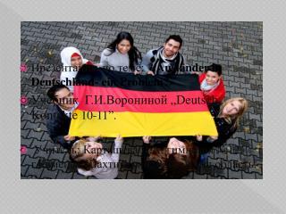 Презентация  по  теме:   « Ausländer  in  Deutschland -  ein Problem ? »