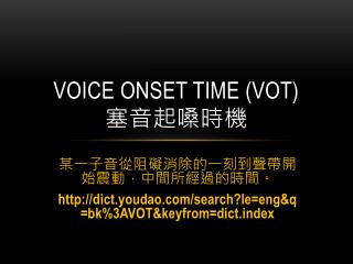 Voice onset time (VOT) 塞音起嗓時機