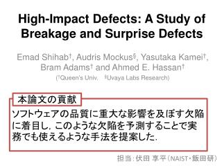 High-Impact Defects: A Study of Breakage and Surprise  Defects
