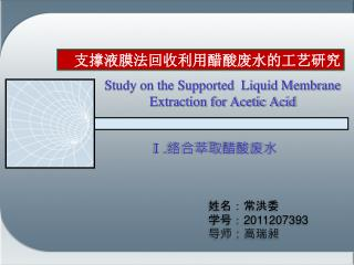 Study on the Supported  Liquid Membrane Extraction for Acetic Acid