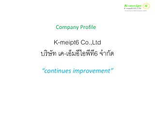 K-meipt6  Co.,Ltd บริษัท  เค - เอ็ม อีไอพีที6 จำกัด