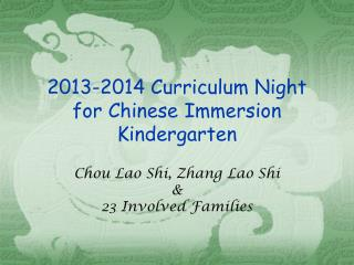 2013-2014  Curriculum  Night for Chinese Immersion Kindergarten