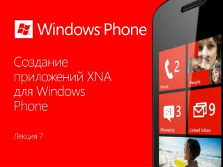 Создание приложений  XNA  для  Windows Phone