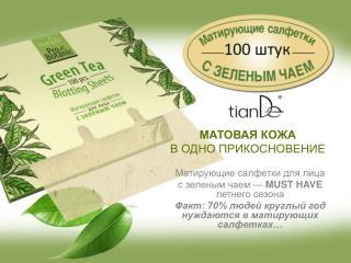 Матирующие салфетки для лица  с  зеленым чаем  — MUST HAVE летнего сезона