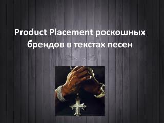Product Placement  роскошных брендов в текстах песен