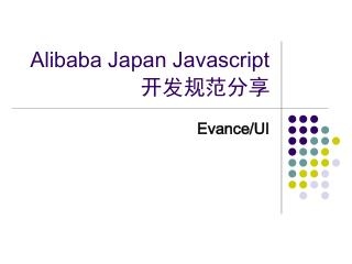 Alibaba Japan Javascript 开发规范分享
