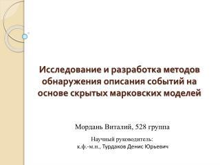 Мордань Виталий,  5 28 группа