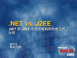 vs. J2EE   J2EE