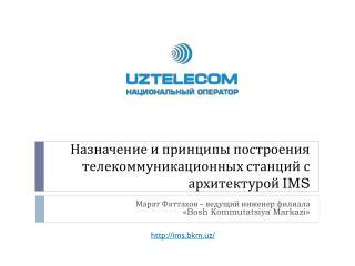 Назначение и принципы построения телекоммуникационных станций с архитектурой  IMS