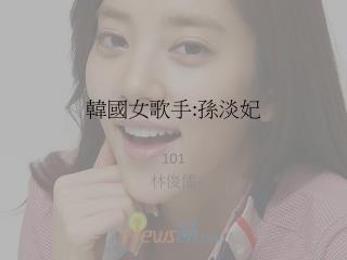 韓國女歌手 : 孫淡妃