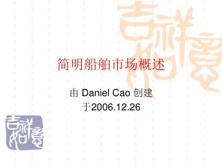 Daniel Cao  2006.12.26