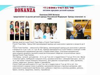 Компания  OOO Bonanza