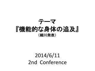2014/6 / 11 2nd Conference