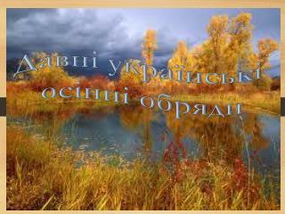 Давні українські  осінні обряди