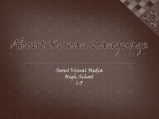 Seoul Visual Media  High School 1-5