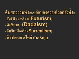-   -  Futurism  -  Dadaism  -  Surrealism -   De Stijl