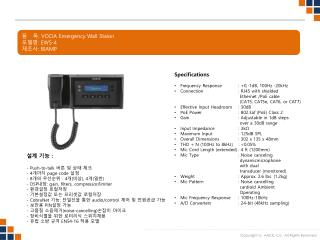 품   목 :  VOCIA Emergency Wall  Staion 모델명 : EWS-4 제조사 :  BIAMP