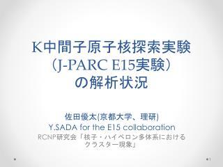 K 中間子原子核探索 実験 ( J-PARC E15 実験 ) の 解析 状況
