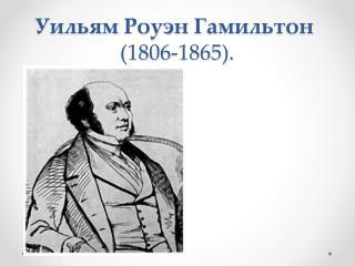 Уильям Роуэн Гамильтон ( 1806-1865).