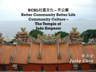 BCBL 社區文化  –  天公廟 Better Community Better Life Community Culture –  The  T emple of  Jade Emperor