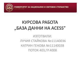 """КУРСОВА РАБОТА  """"БАЗА ДАННИ НА А CESS"""""""