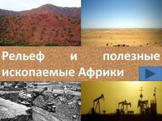 Рельеф и полезные ископаемые Африки