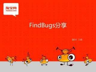 FindBugs 分享