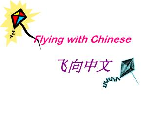 Flying with Chinese