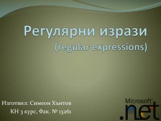 Регулярни изрази ( regular expressions)