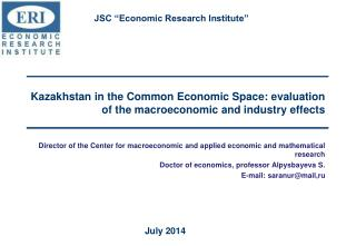 Kazakhstan in the Common Economic Space :  evaluation of the macroeconomic and industry effects