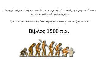 Βίβλος 1500 π. x.