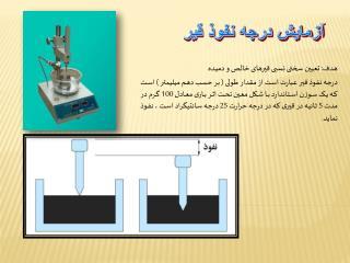 هدف: تعیین  سختی نسبی قیرهای  خالص و دمیده