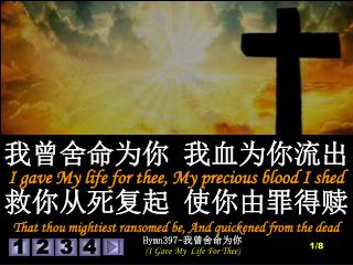 [ 我命曾为你舍 你舍 I gave, I gave My life for thee –  你舍何事为我 ?]x2 What hast thou given for Me?
