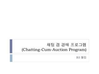 채팅 겸 경매 프로그램  ( Chatting-Cum-Auction Program)