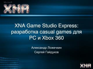 XNA Game Studio Express:  разработка  casual games  для  PC  и  Xbox 360