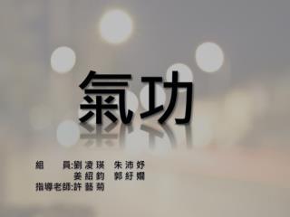 組        員 : 劉 凌 瑛    朱 沛 妤                  姜 紹 鈞    郭  紆 嫺 指導老師 : 許 藝 菊