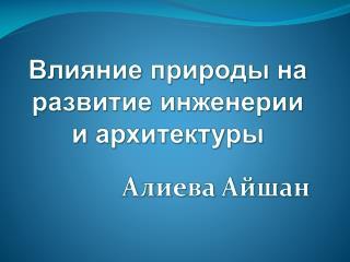 Алиева  Айшан