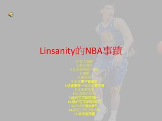 Linsanity 的 NBA 事蹟