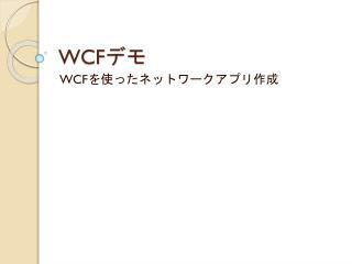 WCF デモ